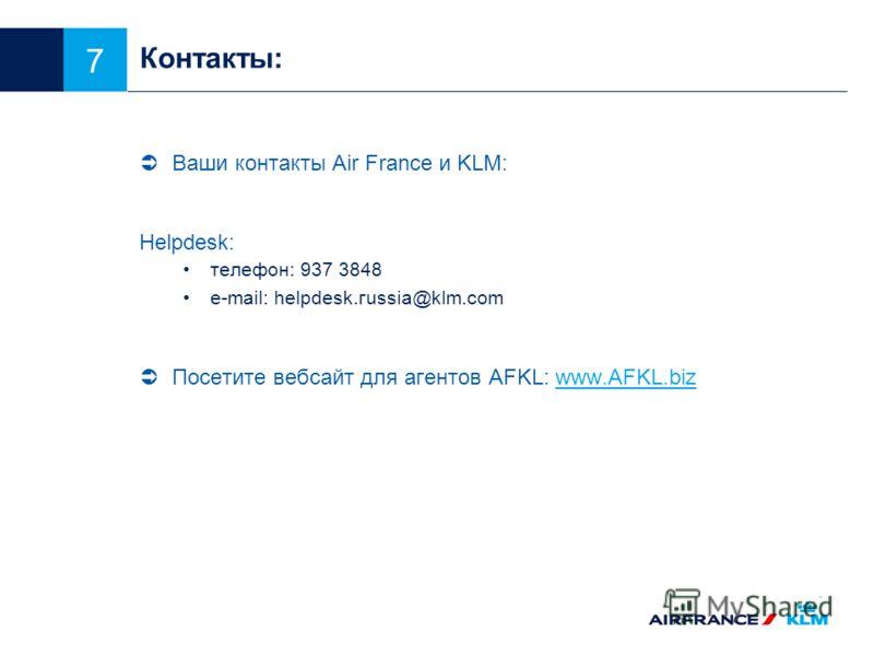 7 Контакты: Ваши контакты Air France и KLM: Helpdesk: телефон: 937 3848 e-mail: helpdesk.гussia@klm.com Посетите вебсайт для агентов AFKL: www.AFKL.bizwww.AFKL.biz