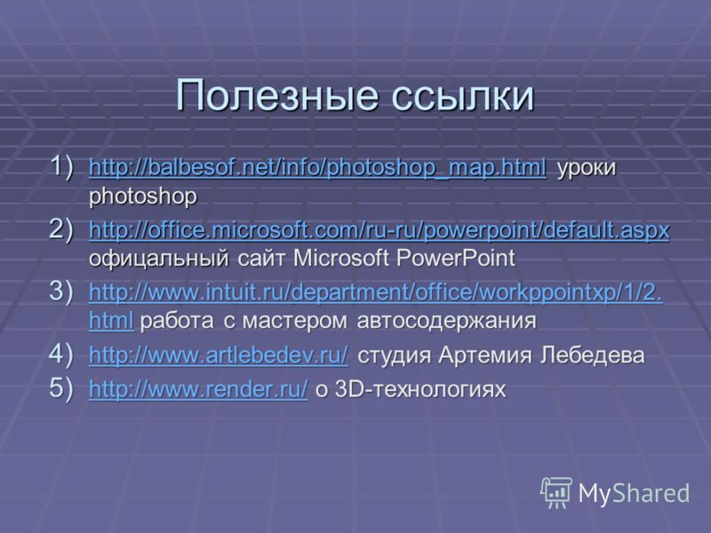 Полезные ссылки 1) http://balbesof.net/info/photoshop_map.html уроки photoshop http://balbesof.net/info/photoshop_map.html 2) http://office.microsoft.com/ru-ru/powerpoint/default.aspx офицальный сайт Microsoft PowerPoint http://office.microsoft.com/r