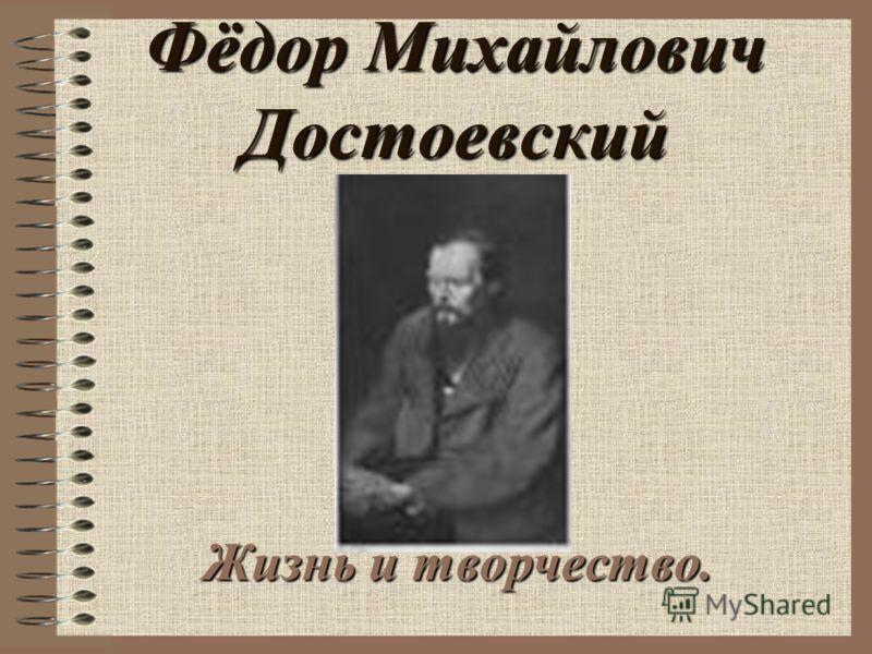 Фёдор МихайловичДостоевский Жизнь и творчество.