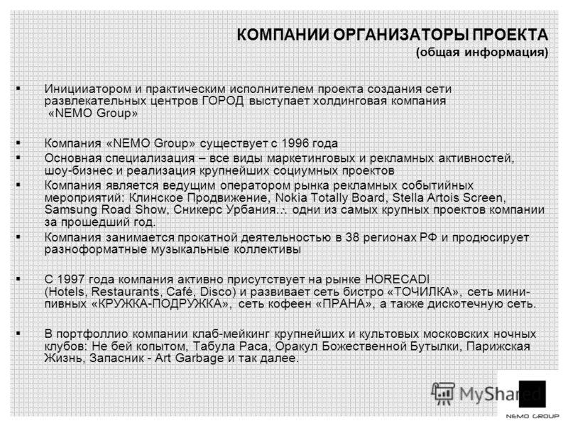` Иницииатором и практическим исполнителем проекта создания сети развлекательных центров ГОРОД выступает холдинговая компания «NEMO Group» Компания «NEMO Group» существует с 1996 года Основная специализация – все виды маркетинговых и рекламных активн
