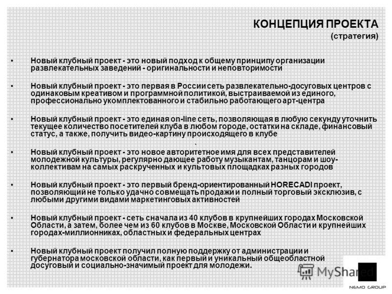 ` Новый клубный проект - это новый подход к общему принципу организации развлекательных заведений - оригинальности и неповторимости Новый клубный проект - это первая в России сеть развлекательно-досуговых центров с одинаковым креативом и программной