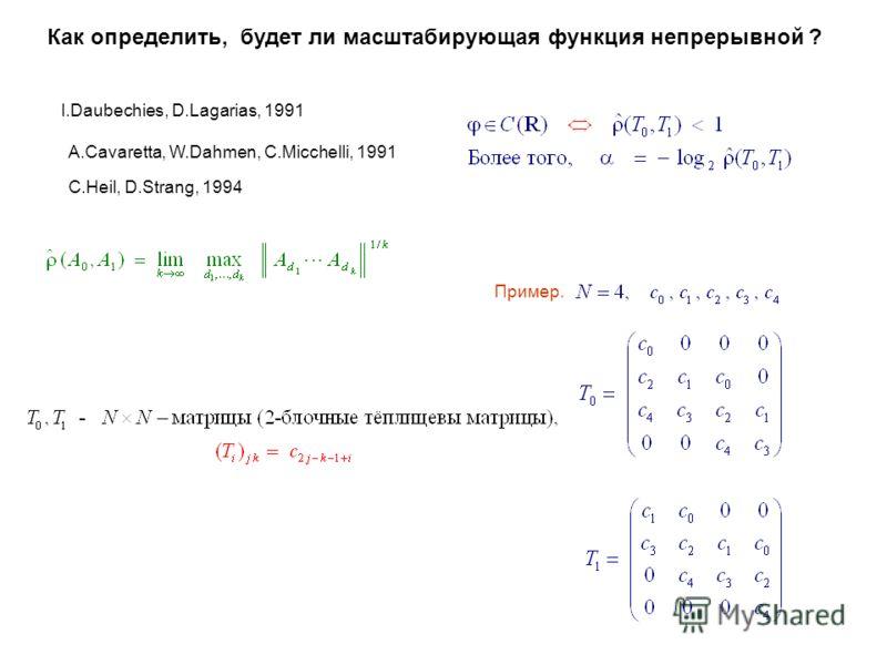 I.Daubechies, D.Lagarias, 1991 A.Cavaretta, W.Dahmen, C.Micchelli, 1991 C.Heil, D.Strang, 1994 Пример. Как определить, будет ли масштабирующая функция непрерывной ?