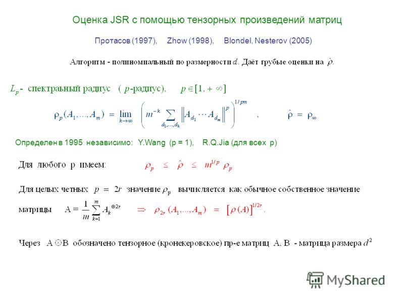 Оценка JSR с помощью тензорных произведений матриц Протасов (1997), Zhow (1998), Blondel, Nesterov (2005) Определен в 1995 независимо: Y.Wang (p = 1), R.Q.Jia (для всех p)