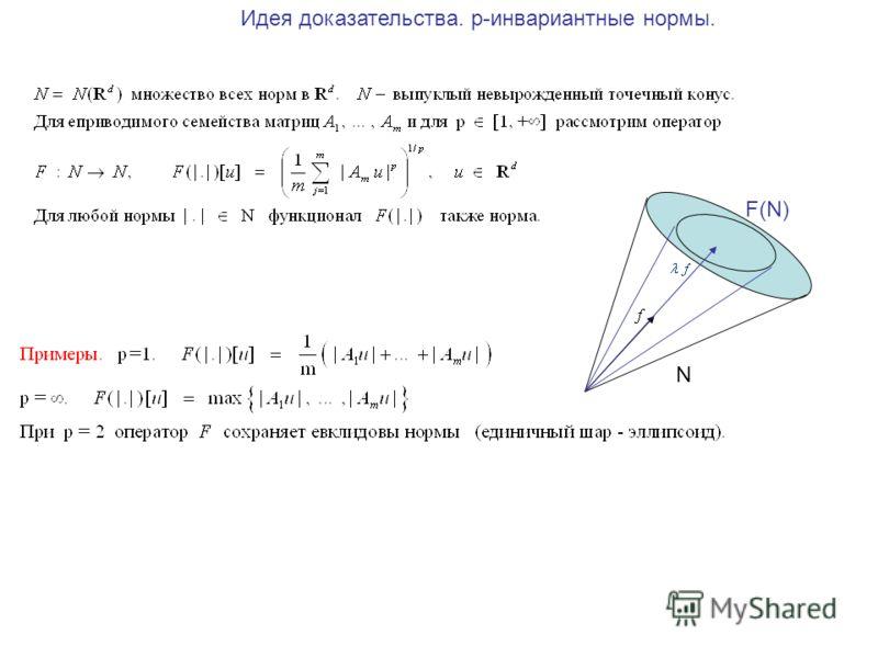 Идея доказательства. p-инвариантные нормы. N F(N)