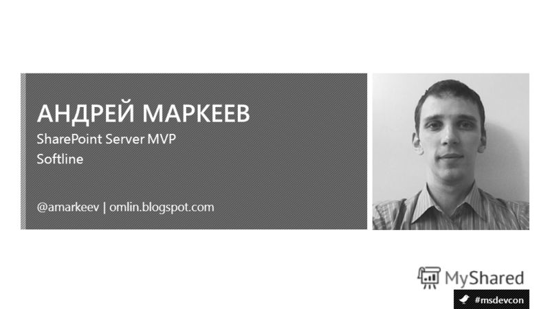 #msdevcon АНДРЕЙ МАРКЕЕВ @amarkeev | omlin.blogspot.com SharePoint Server MVP Softline