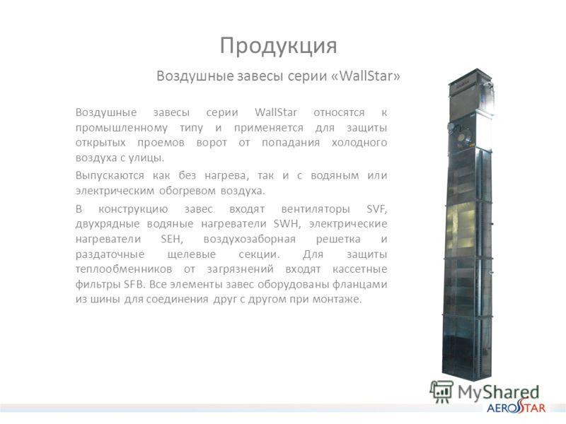 Продукция Воздушные завесы серии WallStar относятся к промышленному типу и применяется для защиты открытых проемов ворот от попадания холодного воздуха с улицы. Выпускаются как без нагрева, так и с водяным или электрическим обогревом воздуха. В конст