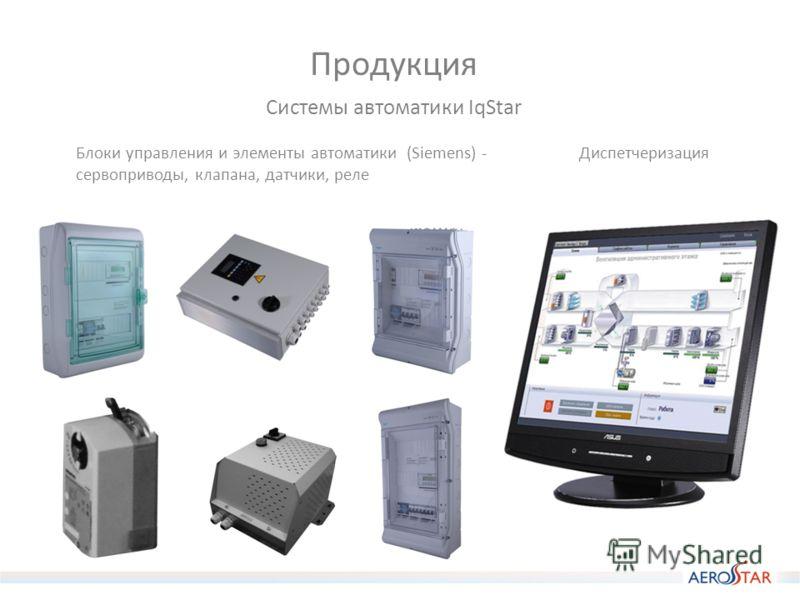 Продукция Блоки управления и элементы автоматики (Siemens) - сервоприводы, клапана, датчики, реле Системы автоматики IqStar Диспетчеризация