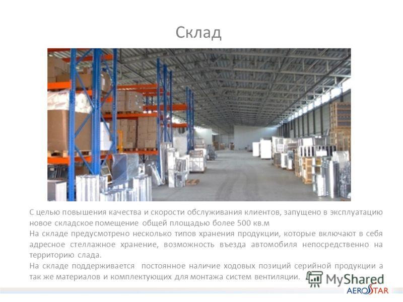 Склад С целью повышения качества и скорости обслуживания клиентов, запущено в эксплуатацию новое складское помещение общей площадью более 500 кв.м На складе предусмотрено несколько типов хранения продукции, которые включают в себя адресное стеллажное