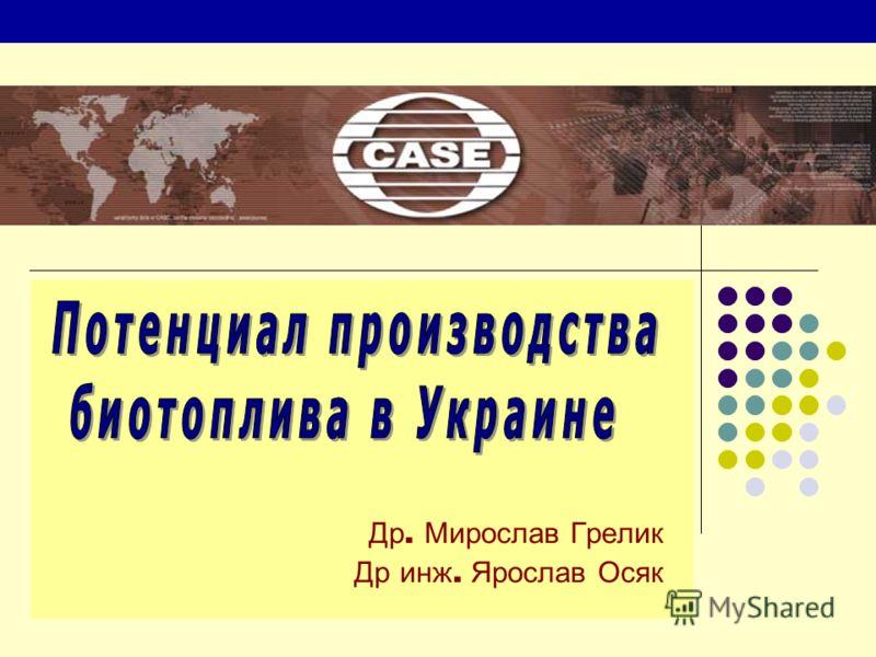 Др. Мирослав Грелик Др инж. Ярослав Осяк