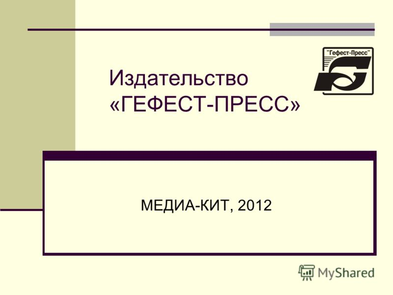 Издательство «ГЕФЕСТ-ПРЕСС» МЕДИА-КИТ, 2012
