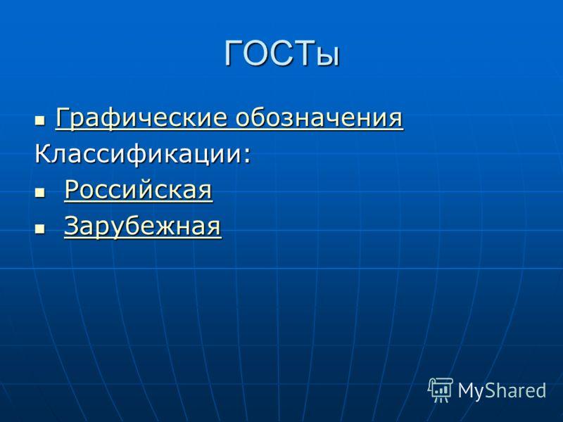 ГОСТы Графические обозначения Графические обозначения Графические обозначения Графические обозначенияКлассификации: Российская РоссийскаяРоссийская Зарубежная ЗарубежнаяЗарубежная