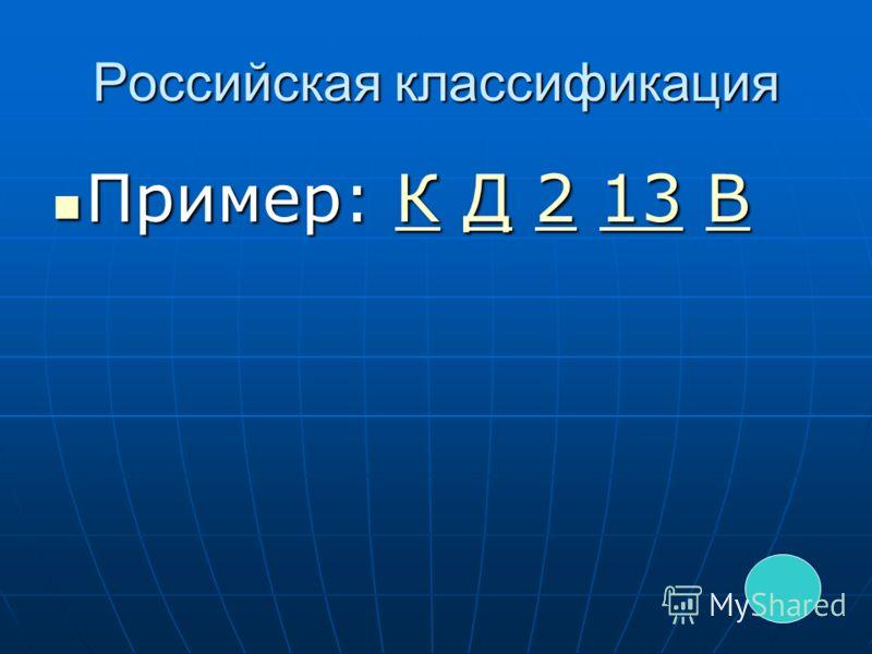 Российская классификация Пример: К Д 2 13 В Пример: К Д 2 13 ВКД213ВКД213В