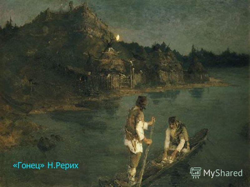 «Гонец» Н.Рерих