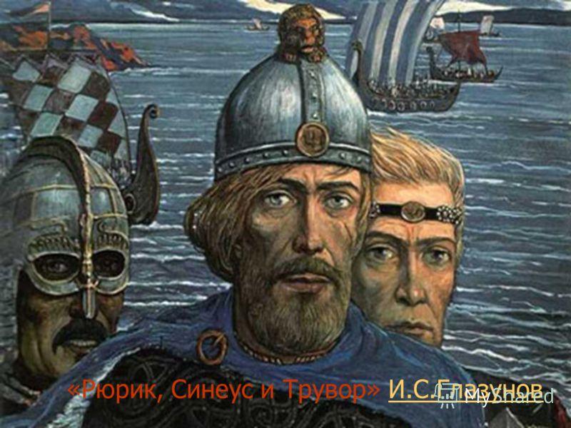 «Рюрик, Синеус и Трувор» И.С.ГлазуновИ.С.Глазунов