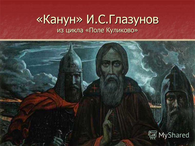 «Канун» И.С.Глазунов из цикла «Поле Куликово»
