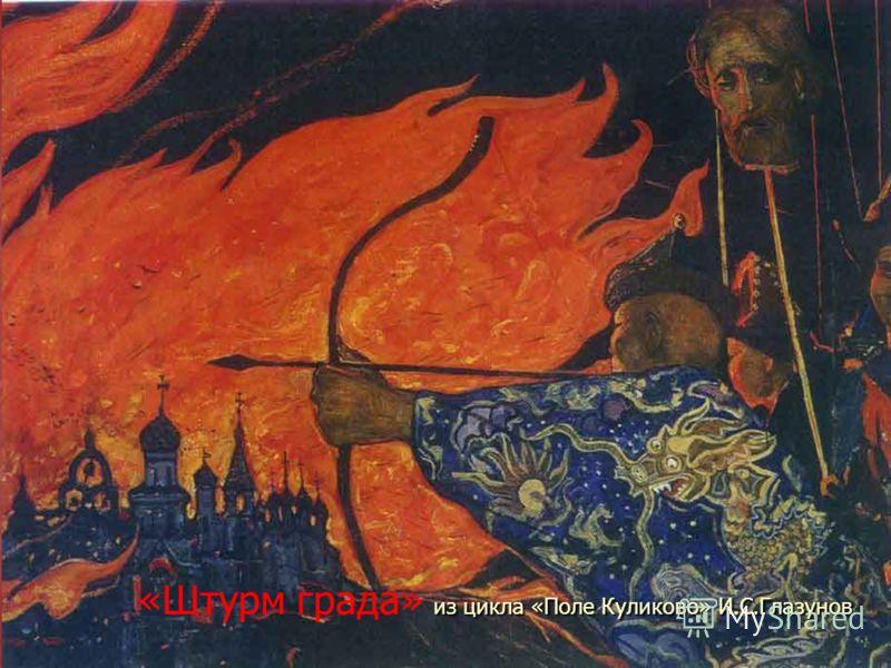 из цикла «Поле Куликово»И.С.Глазунов «Штурм града» из цикла «Поле Куликово» И.С.Глазунов