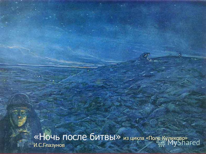 из цикла «Поле Куликово» И.С.Глазунов «Ночь после битвы» из цикла «Поле Куликово» И.С.Глазунов
