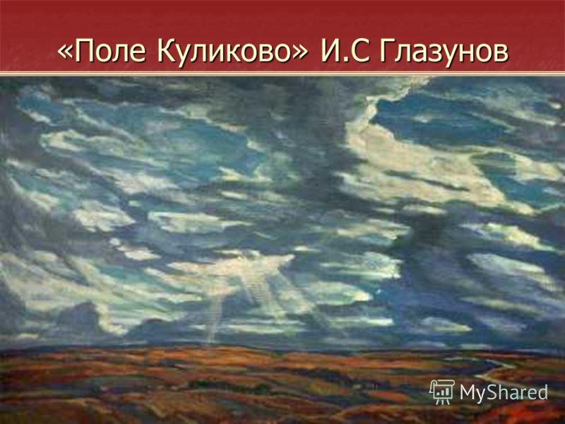 «Поле Куликово» И.С Глазунов