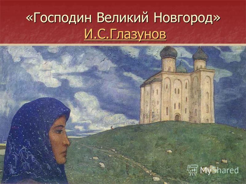 «Господин Великий Новгород» И.С.Глазунов И.С.Глазунов