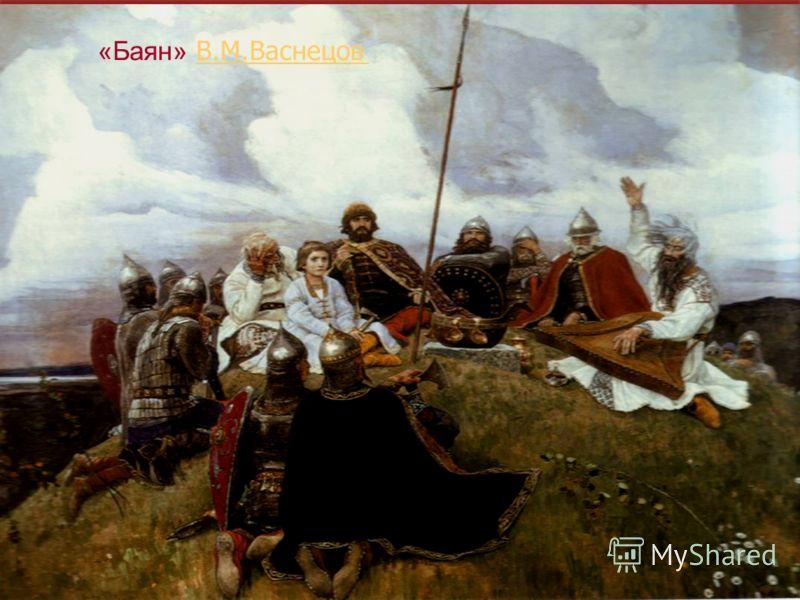 «Баян» В.М.Васнецов В.М.Васнецов