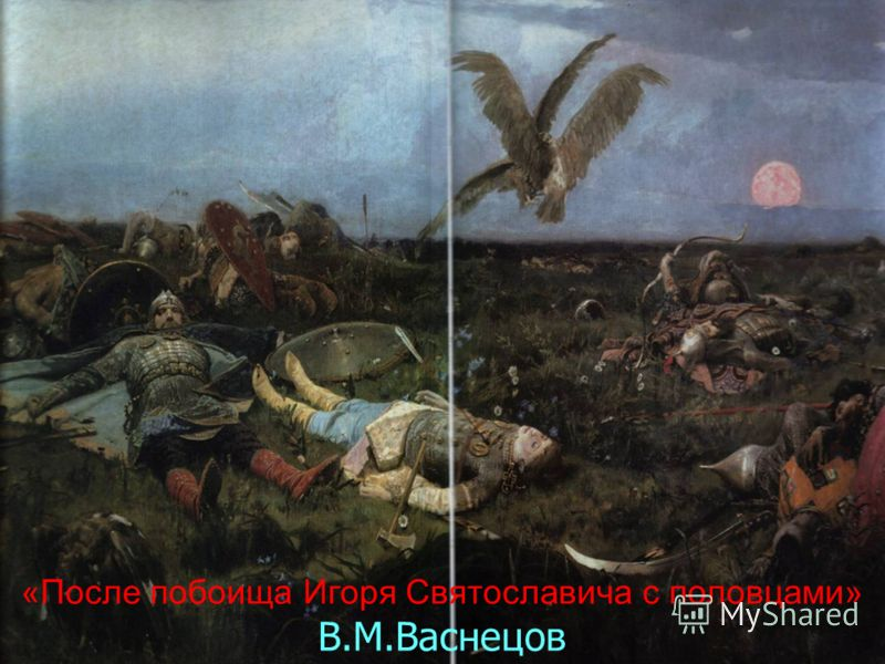 «После побоища Игоря Святославича с половцами» В.М.Васнецов
