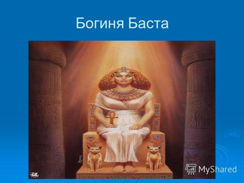 Богиня Баста