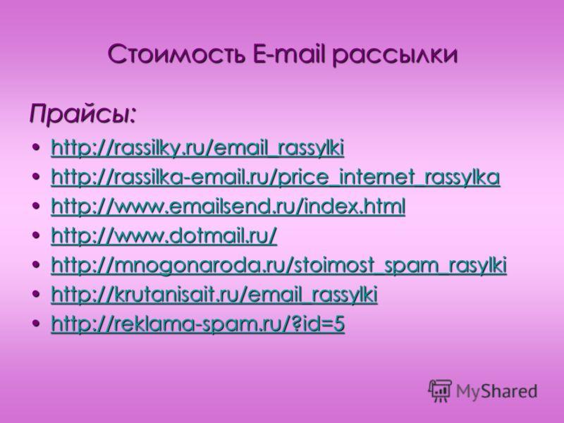 Стоимость E-mail рассылки Прайсы: http://rassilky.ru/email_rassylkihttp://rassilky.ru/email_rassylkihttp://rassilky.ru/email_rassylki http://rassilka-email.ru/price_internet_rassylkahttp://rassilka-email.ru/price_internet_rassylkahttp://rassilka-emai