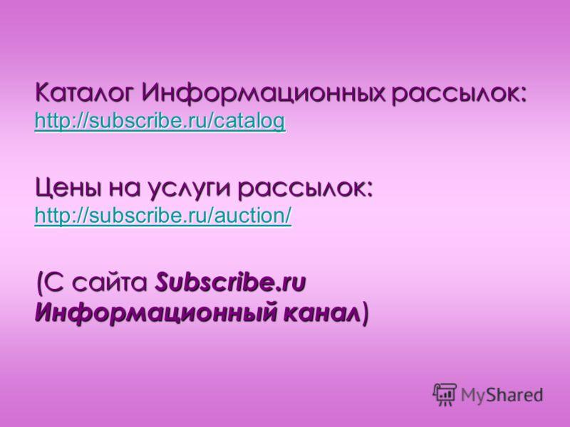 Каталог Информационных рассылок: http://subscribe.ru/catalog Цены на услуги рассылок: http://subscribe.ru/auction/ (С сайта Subscribe.ru Информационный канал ) http://subscribe.ru/catalog http://subscribe.ru/auction/ http://subscribe.ru/catalog http: