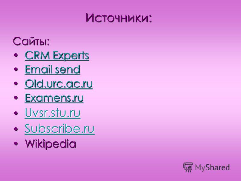 Источники: Сайты: CRM Experts CRM ExpertsCRM ExpertsCRM Experts Email send Email sendEmail sendEmail send Old.urc.ac.ru Old.urc.ac.ruOld.urc.ac.ru Examens.ru Examens.ruExamens.ru Uvsr.stu.ru Uvsr.stu.ru Uvsr.stu.ru Subscribe.ru Subscribe.ru Subscribe