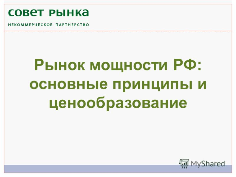 Рынок мощности РФ: основные принципы и ценообразование