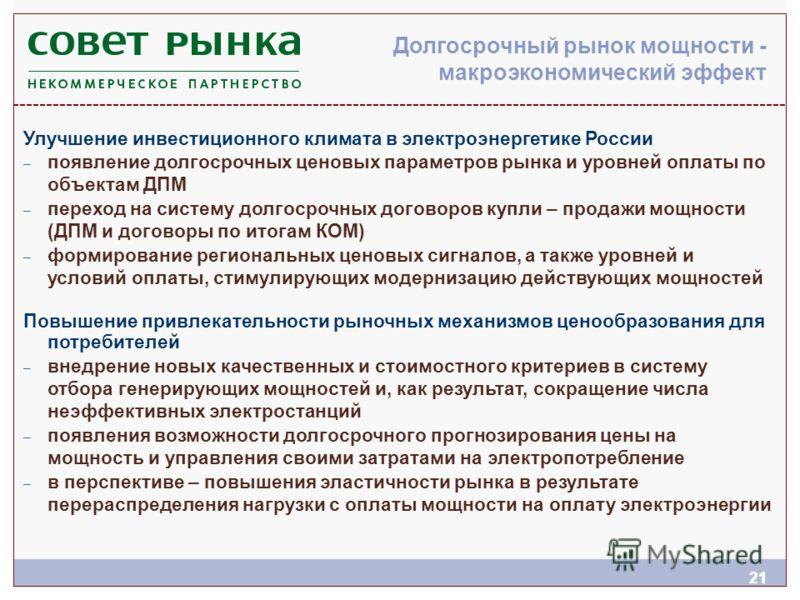 21 Долгосрочный рынок мощности - макроэкономический эффект Улучшение инвестиционного климата в электроэнергетике России – появление долгосрочных ценовых параметров рынка и уровней оплаты по объектам ДПМ – переход на систему долгосрочных договоров куп