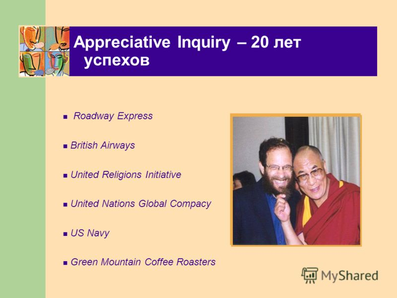 Appreciative Inquiry – 20 лет успехов Roadway Express British Airways United Religions Initiative United Nations Global Compacy US Navy Green Mountain Coffee Roasters