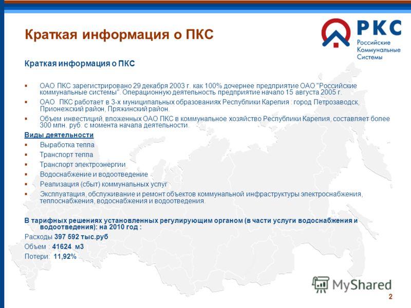 2 Краткая информация о ПКС ОАО ПКС зарегистрировано 29 декабря 2003 г. как 100% дочернее предприятие ОАО