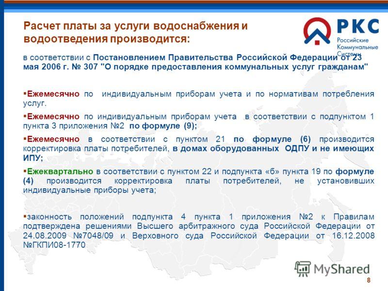 8 Расчет платы за услуги водоснабжения и водоотведения производится: в соответствии с Постановлением Правительства Российской Федерации от 23 мая 2006 г. 307
