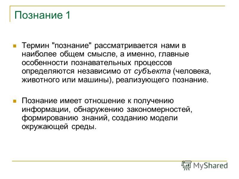 Познание 1 Термин
