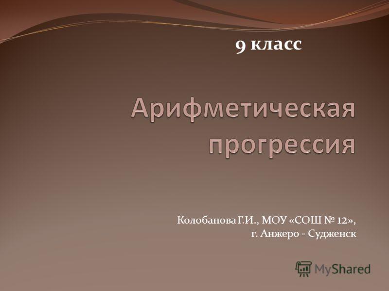 Колобанова Г.И., МОУ «СОШ 12 », г. Анжеро - Судженск 9 класс
