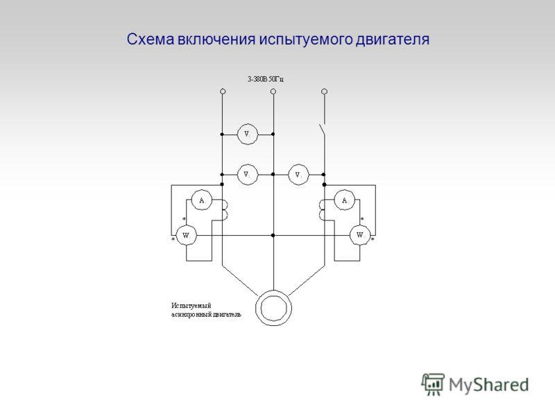 Схема включения испытуемого двигателя