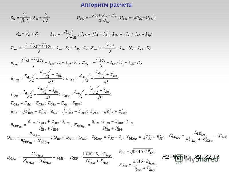 Алгоритм расчета R2=R2ПР; X2=X2ПР.