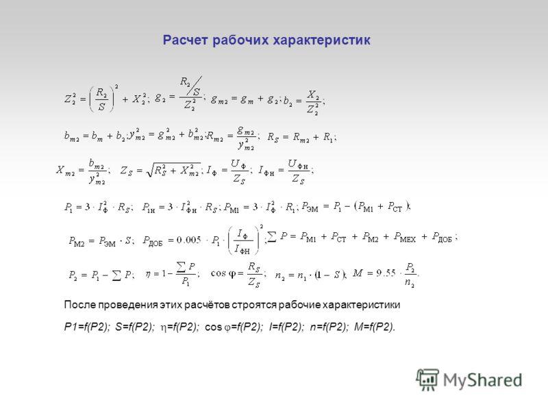 P1=f(P2); S=f(P2); =f(P2); сos =f(P2); I=f(P2); n=f(P2); M=f(P2). После проведения этих расчётов строятся рабочие характеристики Расчет рабочих характеристик