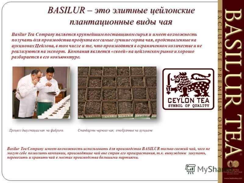BASILUR – это элитные цейлонские плантационные виды чая Basilur Tea Company является крупнейшим поставщиком сырья и имеет возможность получать для производства продукта все самые лучшие сорта чая, представленные на аукционах Цейлона, в том числе и те