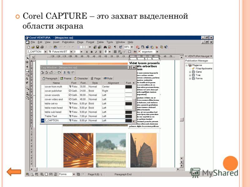 Corel CAPTURE – это захват выделенной области экрана