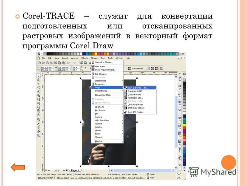 Corel-TRACE – служит для конвертации подготовленных или отсканированных растровых изображений в векторный формат программы Corel Draw