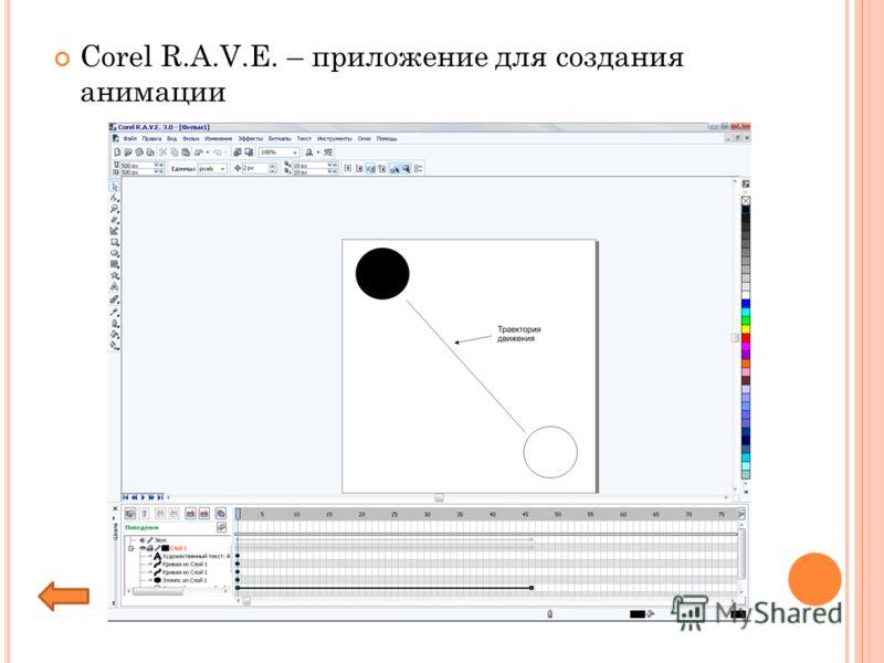 Corel R.A.V.E. – приложение для создания анимации