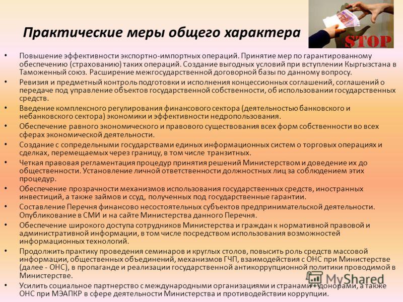 Практические меры общего характера Повышение эффективности экспортно-импортных операций. Принятие мер по гарантированному обеспечению (страхованию) таких операций. Создание выгодных условий при вступлении Кыргызстана в Таможенный союз. Расширение меж