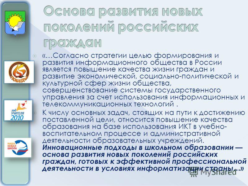 «…Согласно стратегии целью формирования и развития информационного общества в России является повышение качества жизни граждан и развитие экономической, социально-политической и культурной сфер жизни общества, совершенствование системы государственно