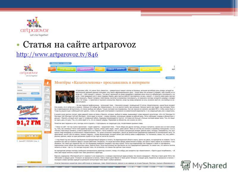 Статья на сайте artparovoz http://www.artparovoz.tv/846