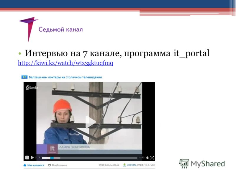 Интервью на 7 канале, программа it_portal http://kiwi.kz/watch/wtz3gktuqfmq