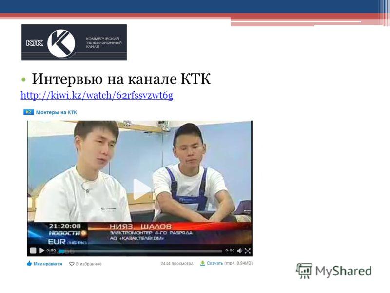 Интервью на канале КТК http://kiwi.kz/watch/62rfssvzwt6g