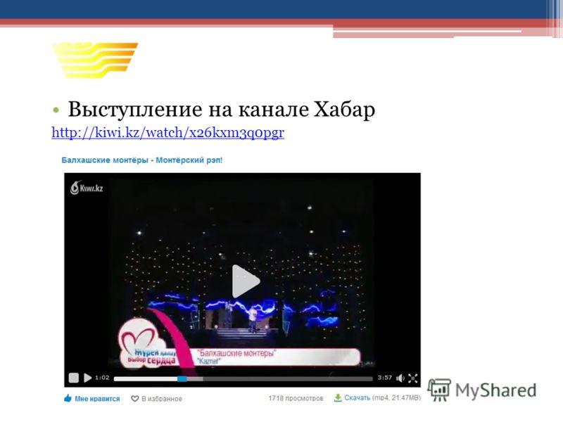 Выступление на канале Хабар http://kiwi.kz/watch/x26kxm3q0pgr