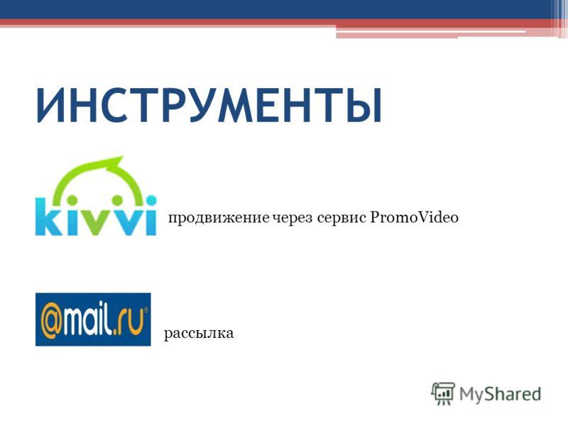 ИНСТРУМЕНТЫ продвижение через сервис PromoVideo рассылка